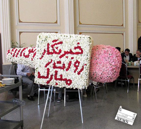تصاویری از مراسم تجلیل از خبرنگاران استان در فردیس