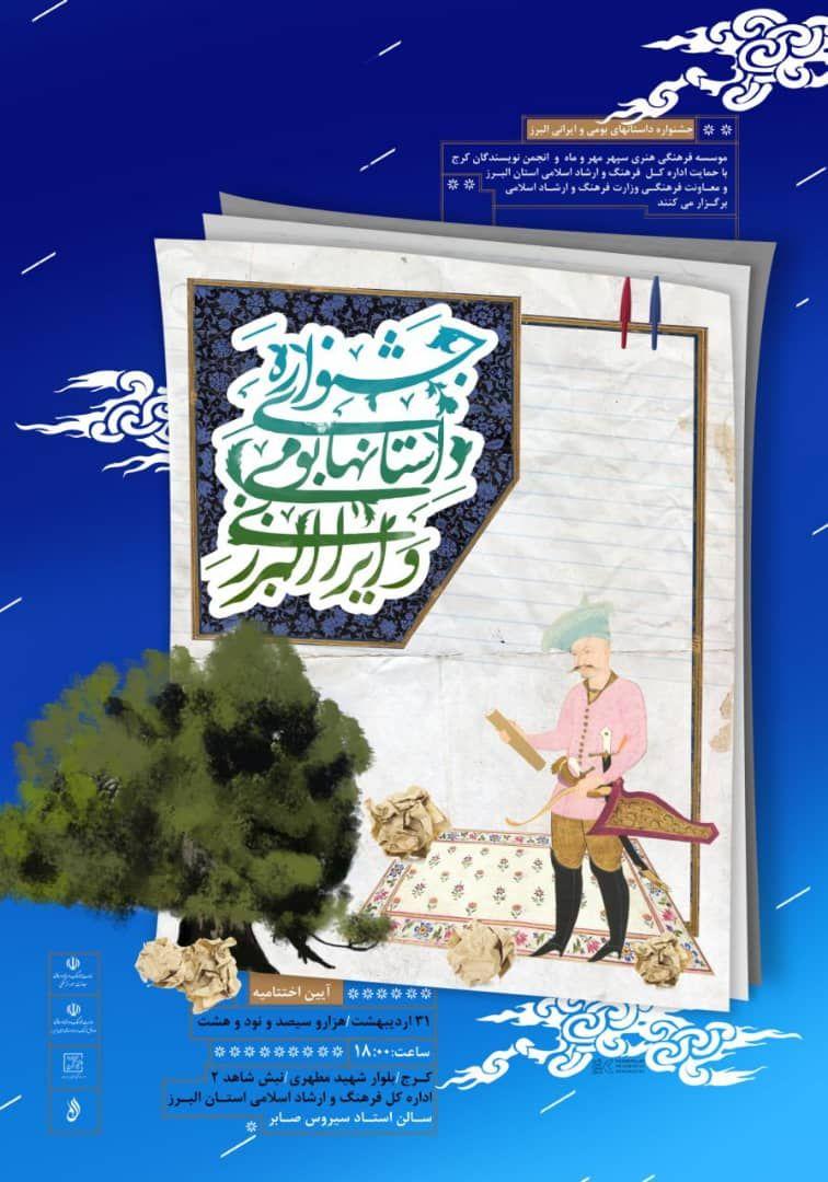 تعویق زمان برگزاری اختتامیه جشنواره داستانهای بومی و ایرانی البرز