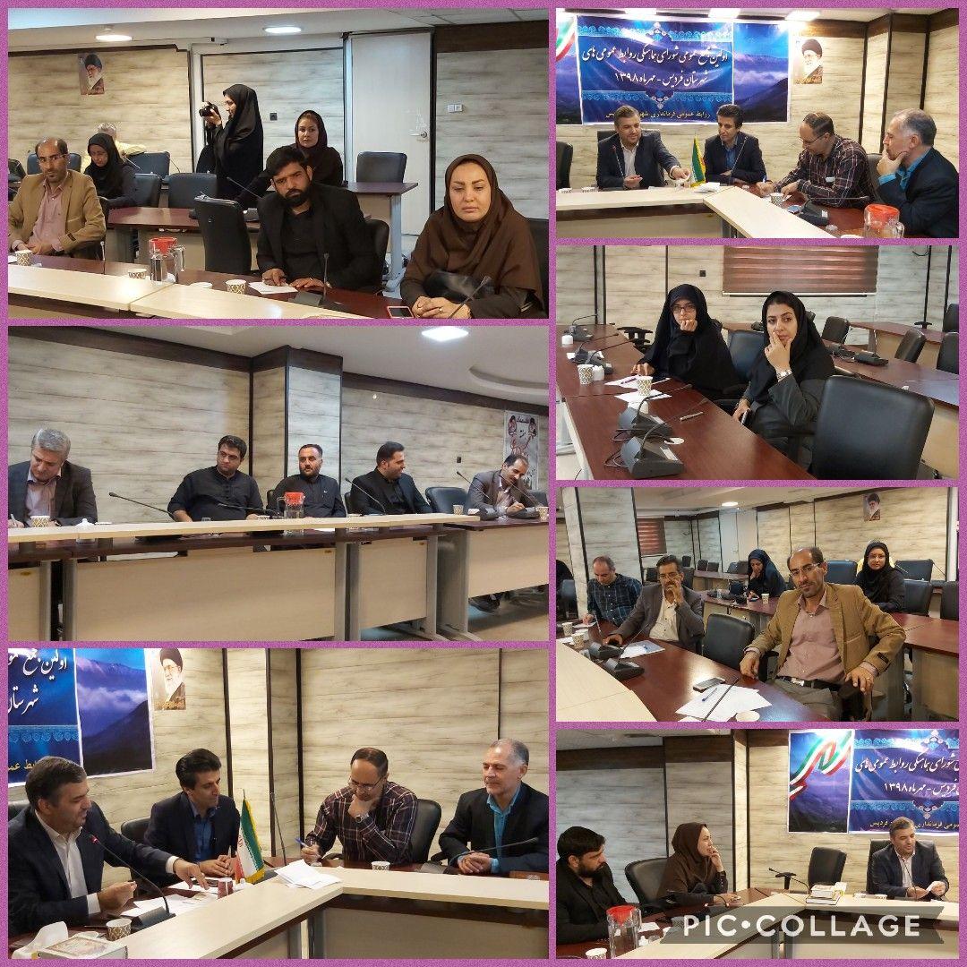 اولین مجمع عمومی شورای هماهنگی روابط عمومی های ادارات شهرستان فردیس تشکیل شد و اعضای هیات رئیسه این شورا انتخاب شدند