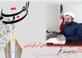 پیام تبریک رئیس اداره فرهنگ و ارشاد اسلامی شهرستان فردیس به مناسبت روز قلم و نویسنده