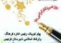 پیام تبریک رئیس اداره فرهنگ و ارشاد اسلامی شهرستان فردیس به مناسبت روز خبرنگار